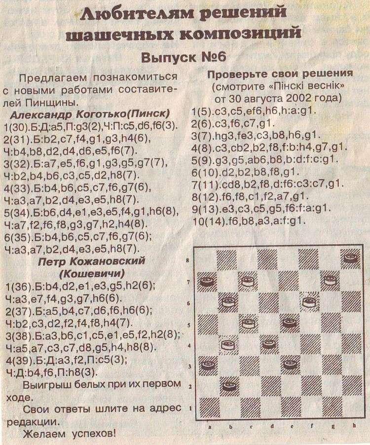 """""""Пинский вестник"""" (Пинск) O_00610"""