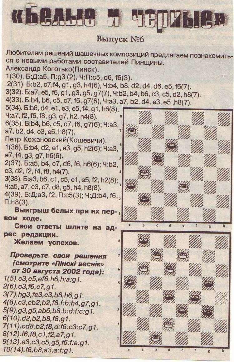 """""""Пинский вестник"""" (Пинск) O_00611"""