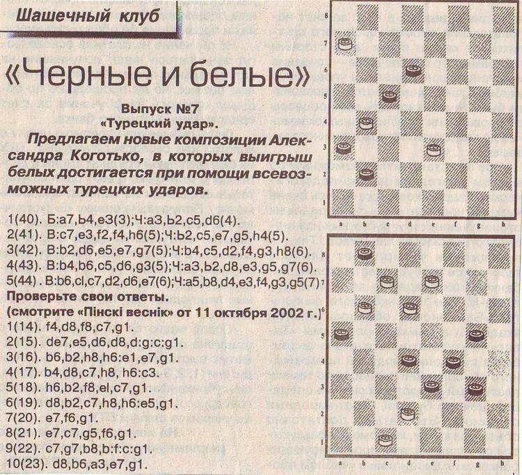 """""""Пинский вестник"""" (Пинск) O_00710"""