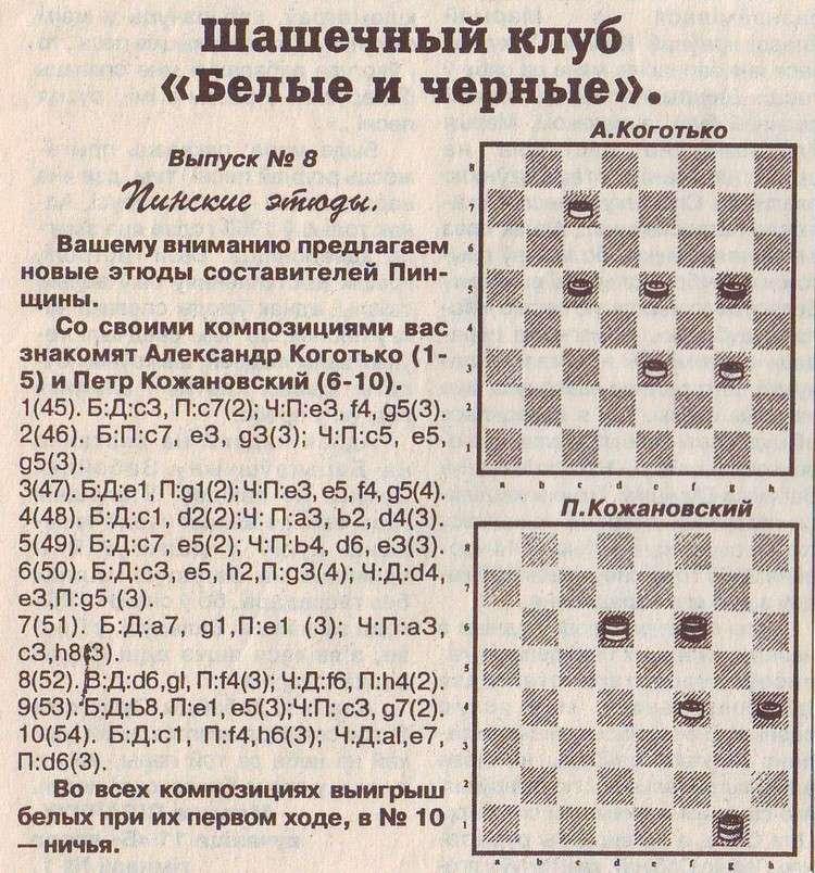 """""""Пинский вестник"""" (Пинск) O_00810"""