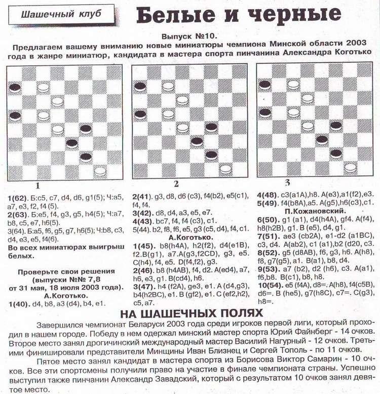 """""""Пинский вестник"""" (Пинск) O_01010"""