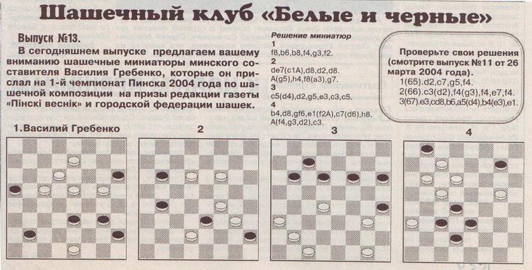 """""""Пинский вестник"""" (Пинск) O_01310"""