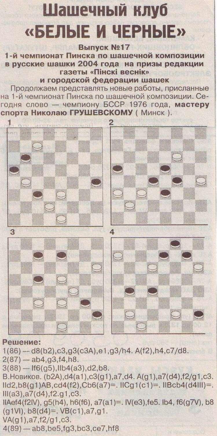 """""""Пинский вестник"""" (Пинск) O_01710"""