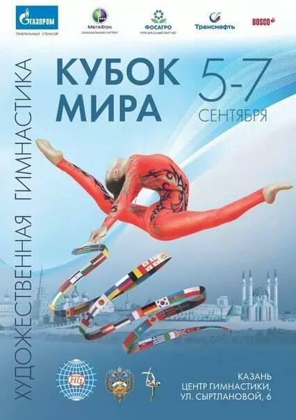 World Cup Kazan 2014 10629810