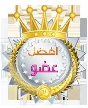 دروس في مادة اللغة العربية س4 13837510