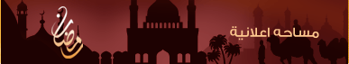 بنر رمضاني - بنر مساحة اعلانية حجم كبير - صفحة 2 Bnr10