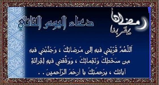 أدعية أيام شهر رمضان 10046010