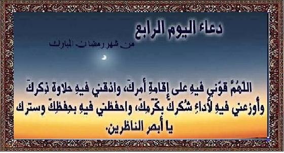 أدعية أيام شهر رمضان 10046012
