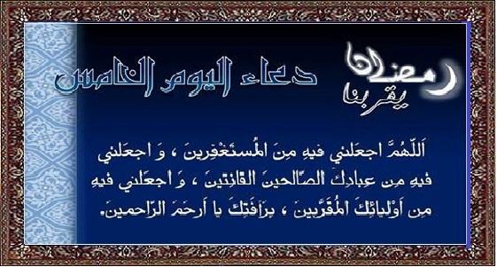 أدعية أيام شهر رمضان 10046013