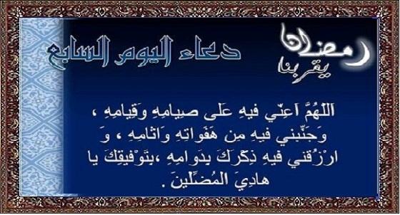 أدعية أيام شهر رمضان 10046014