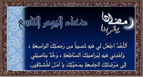 أدعية أيام شهر رمضان 10046015