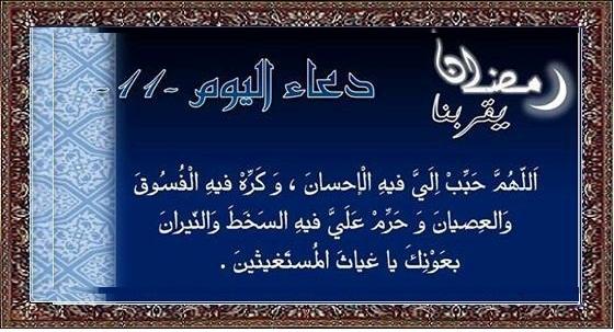 أدعية أيام شهر رمضان 10046016
