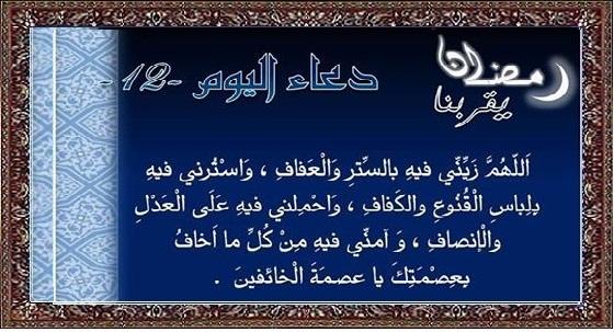 أدعية أيام شهر رمضان 10046017
