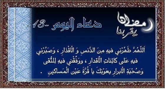 أدعية أيام شهر رمضان 10046018