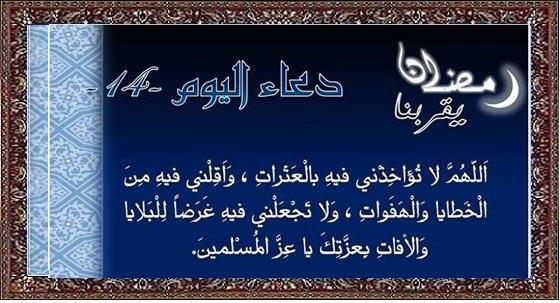 أدعية أيام شهر رمضان 10046019