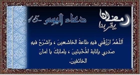 أدعية أيام شهر رمضان 10046020