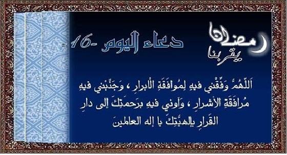 أدعية أيام شهر رمضان 10046021