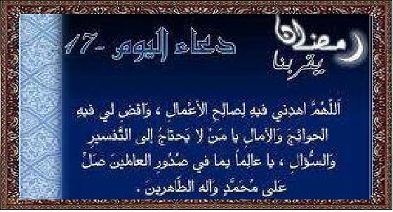 أدعية أيام شهر رمضان 10046022