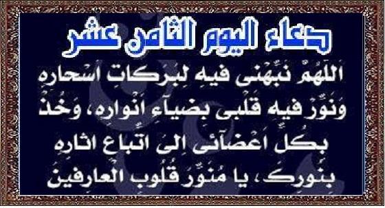 أدعية أيام شهر رمضان 10046023