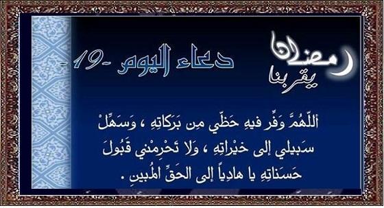 أدعية أيام شهر رمضان 10046024
