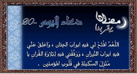 أدعية أيام شهر رمضان 10046025