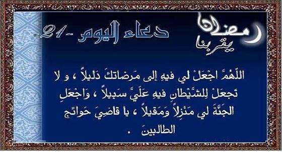 أدعية أيام شهر رمضان 10046026