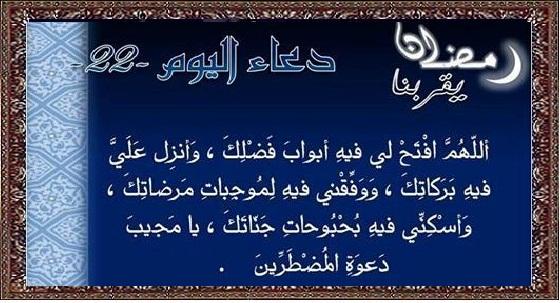 أدعية أيام شهر رمضان 10046027