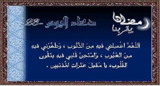 أدعية أيام شهر رمضان 10046028