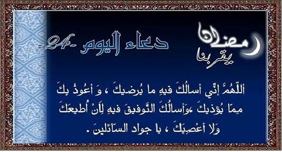 أدعية أيام شهر رمضان 10046029