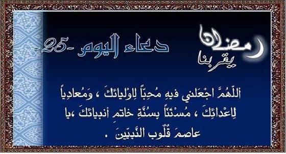 أدعية أيام شهر رمضان 10046030