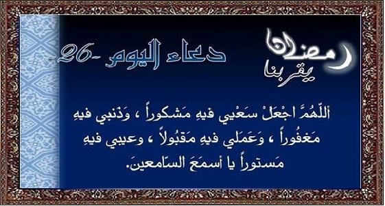 أدعية أيام شهر رمضان 10046031