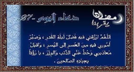 أدعية أيام شهر رمضان 10046032