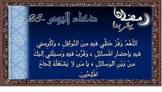 أدعية أيام شهر رمضان 10046033
