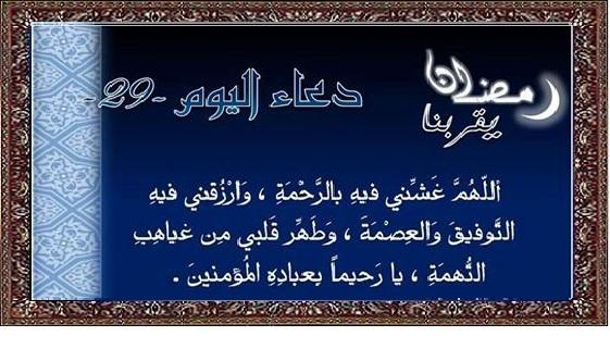 أدعية أيام شهر رمضان 10046034