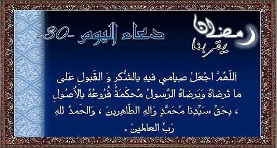 أدعية أيام شهر رمضان 10046035