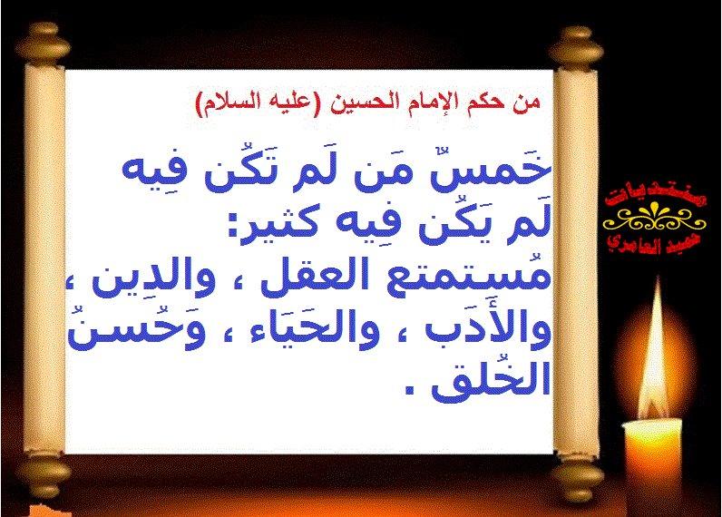 من حكم الامام الحسين عليه السلام 2014_010