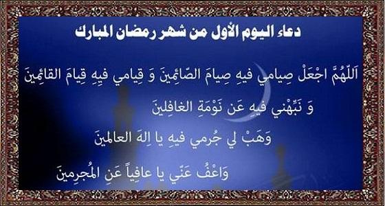 أدعية أيام شهر رمضان A1050510