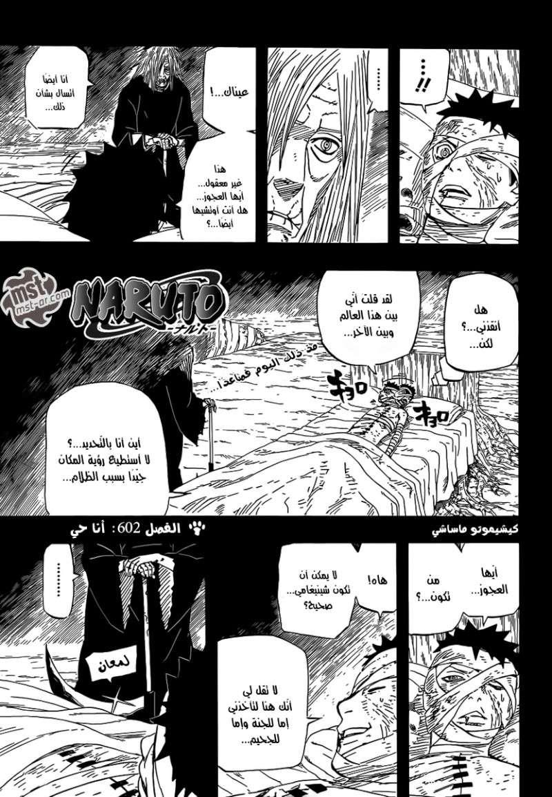 الفصل 602 من ناروتو مترجم عربى على ميديافير 0113