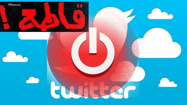 Boycott Twitter .... quand le profit écrase la déontologie Mimoun14