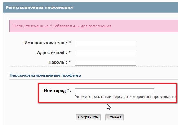 FAQ: Регистрация пользователей Image_18