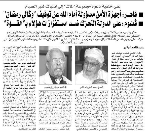 Aokas: Marche contre l'inquisition pour la liberté de conscience 05 Juillet 2014 - Page 2 10520011