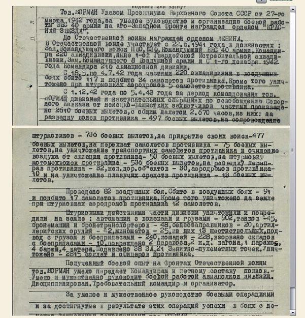 Воспоминания о СССР - Страница 5 Borman10
