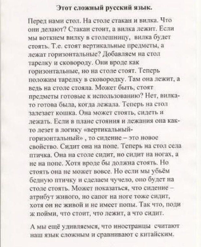Учим русский! Pics-010