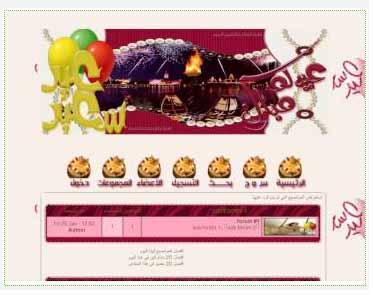 مسابقة النصف الثانى من رمضان 2012 على منتدى الإبداع العربى و أستايل عيد الفطر - صفحة 7 Uuuuuu10