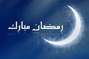 رمضان كريم Ramada12