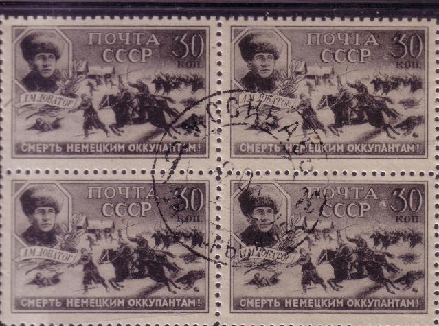 Quelques timbres de l'URSS pendant la guerre. Urss_222