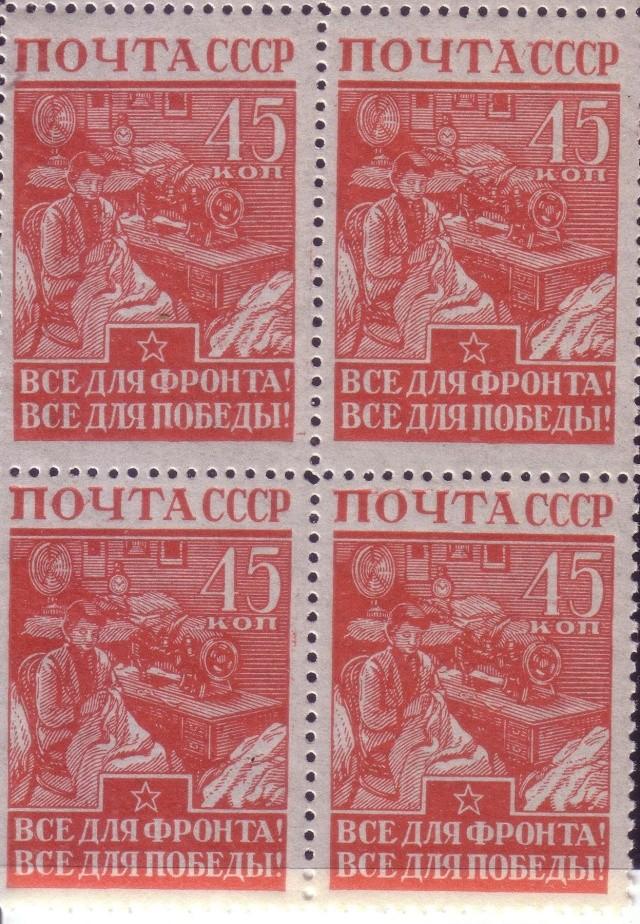 Quelques timbres de l'URSS pendant la guerre. Urss_225