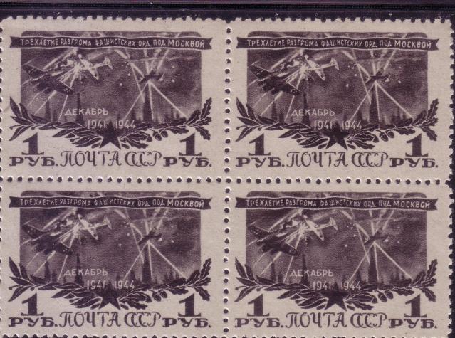 Quelques timbres de l'URSS pendant la guerre. Urss_228