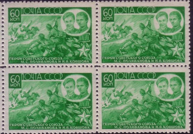 Quelques timbres de l'URSS pendant la guerre. Urss_229