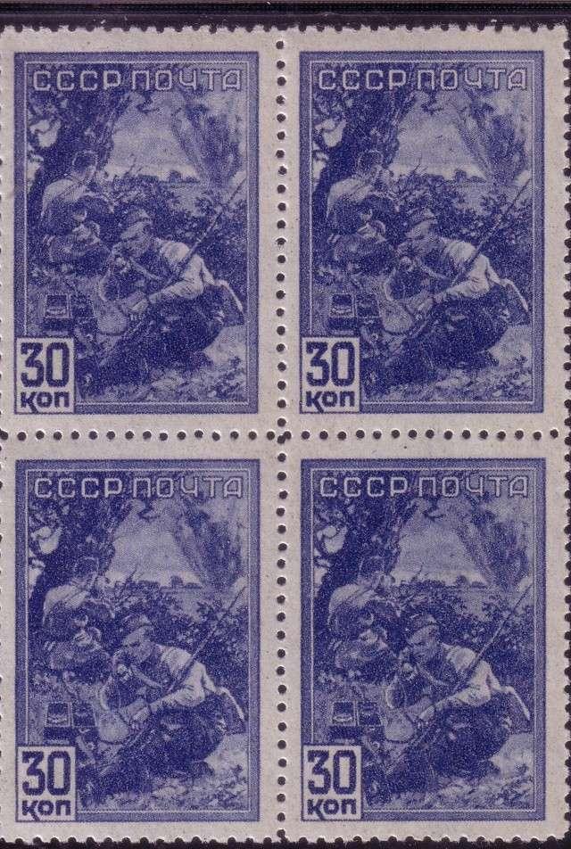 Quelques timbres de l'URSS pendant la guerre. Urss_230